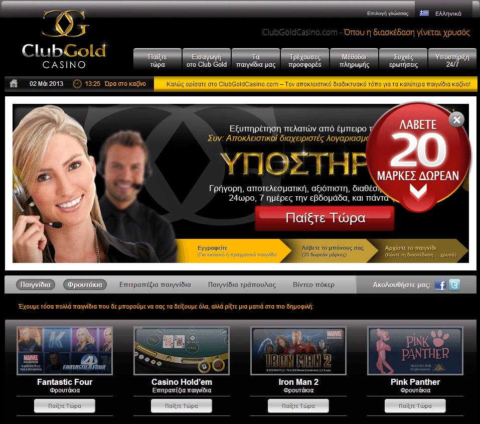 Club Gold Casino Bonus
