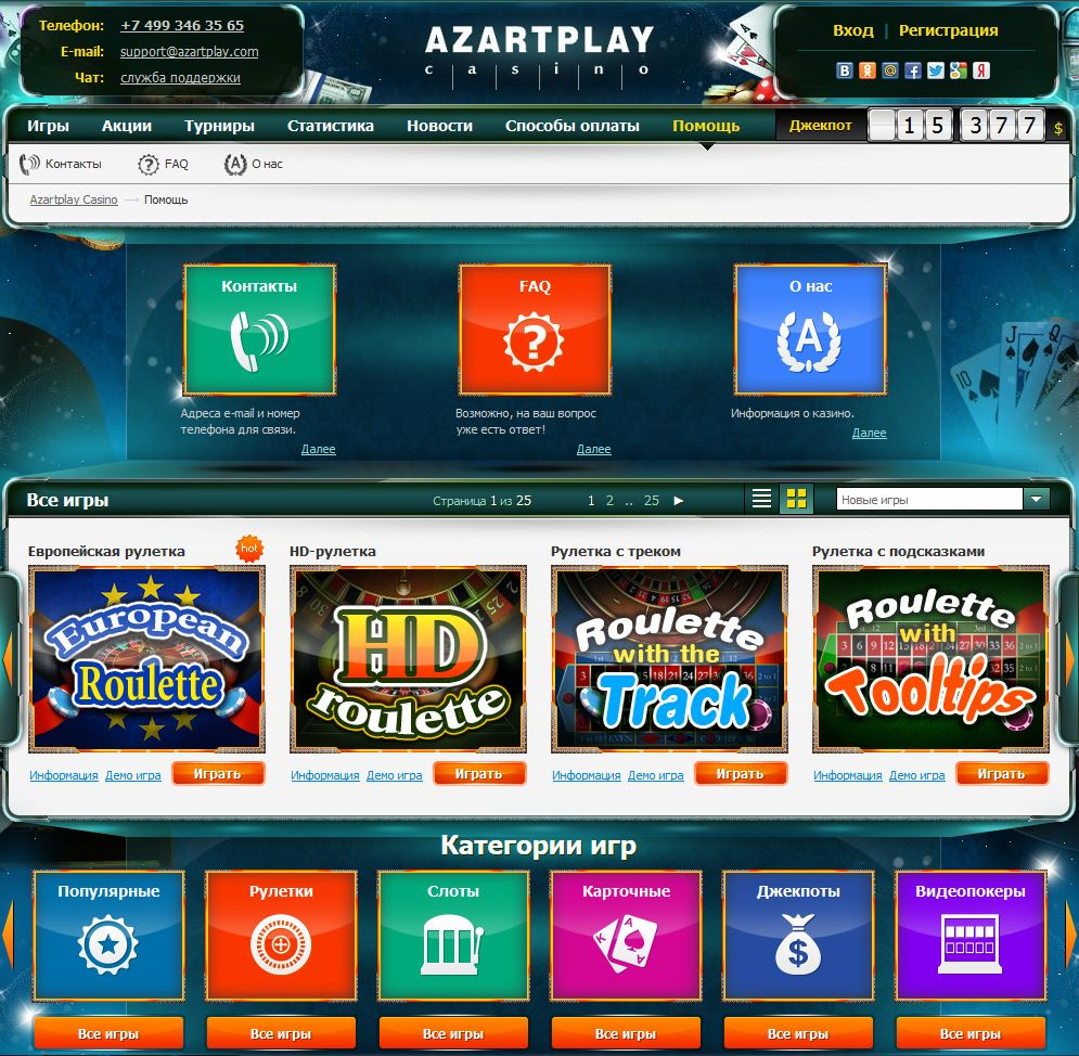 azartplay casino отзывы
