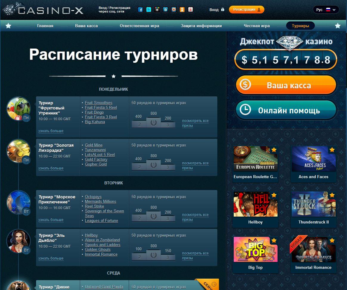 казино икс casino x официальный