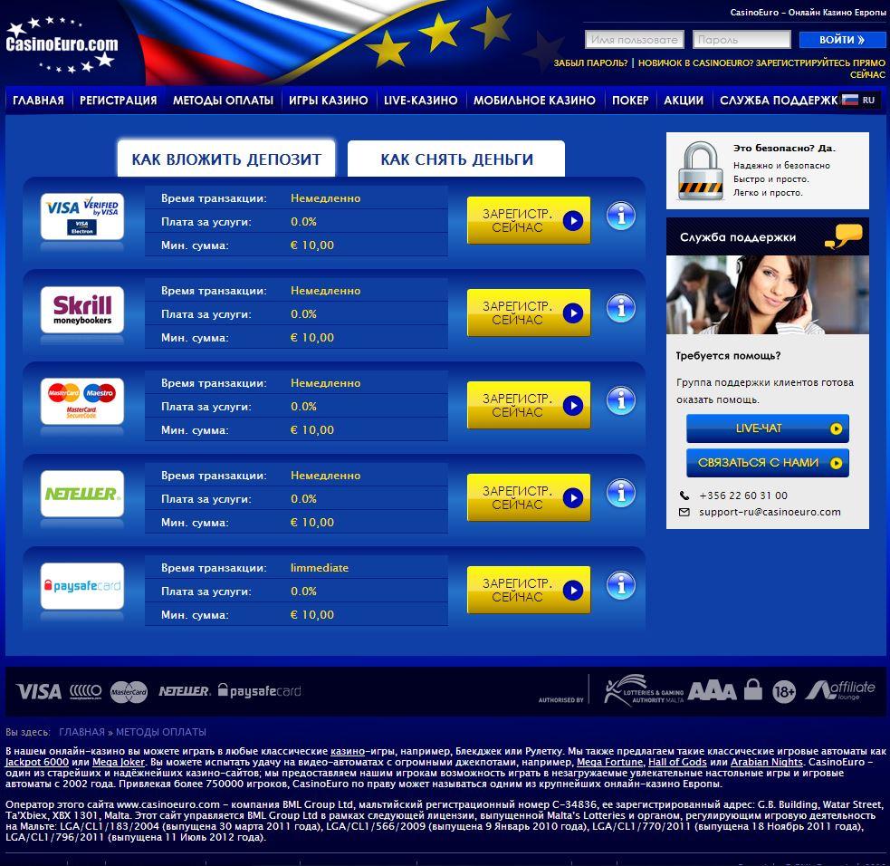 europa casino бездепозитный