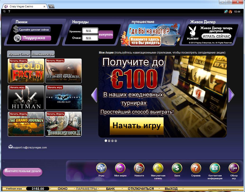 фото Регистрацию дают фриспины казино где за