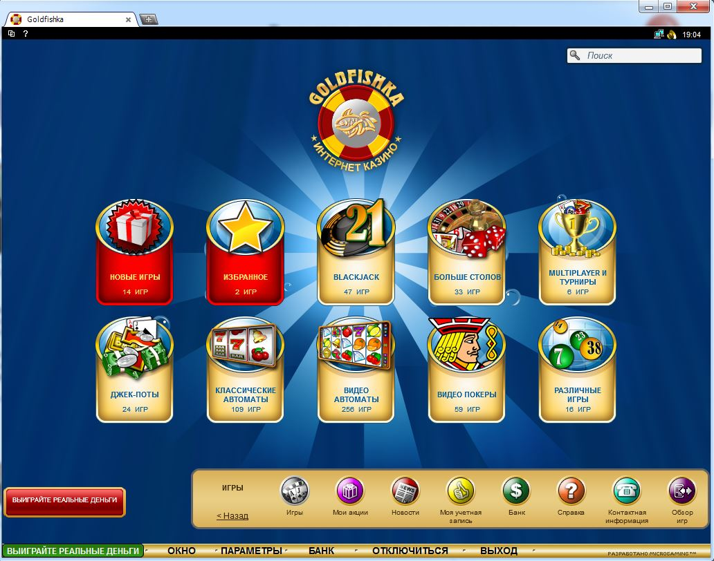 голдфишка 43 казино онлайн