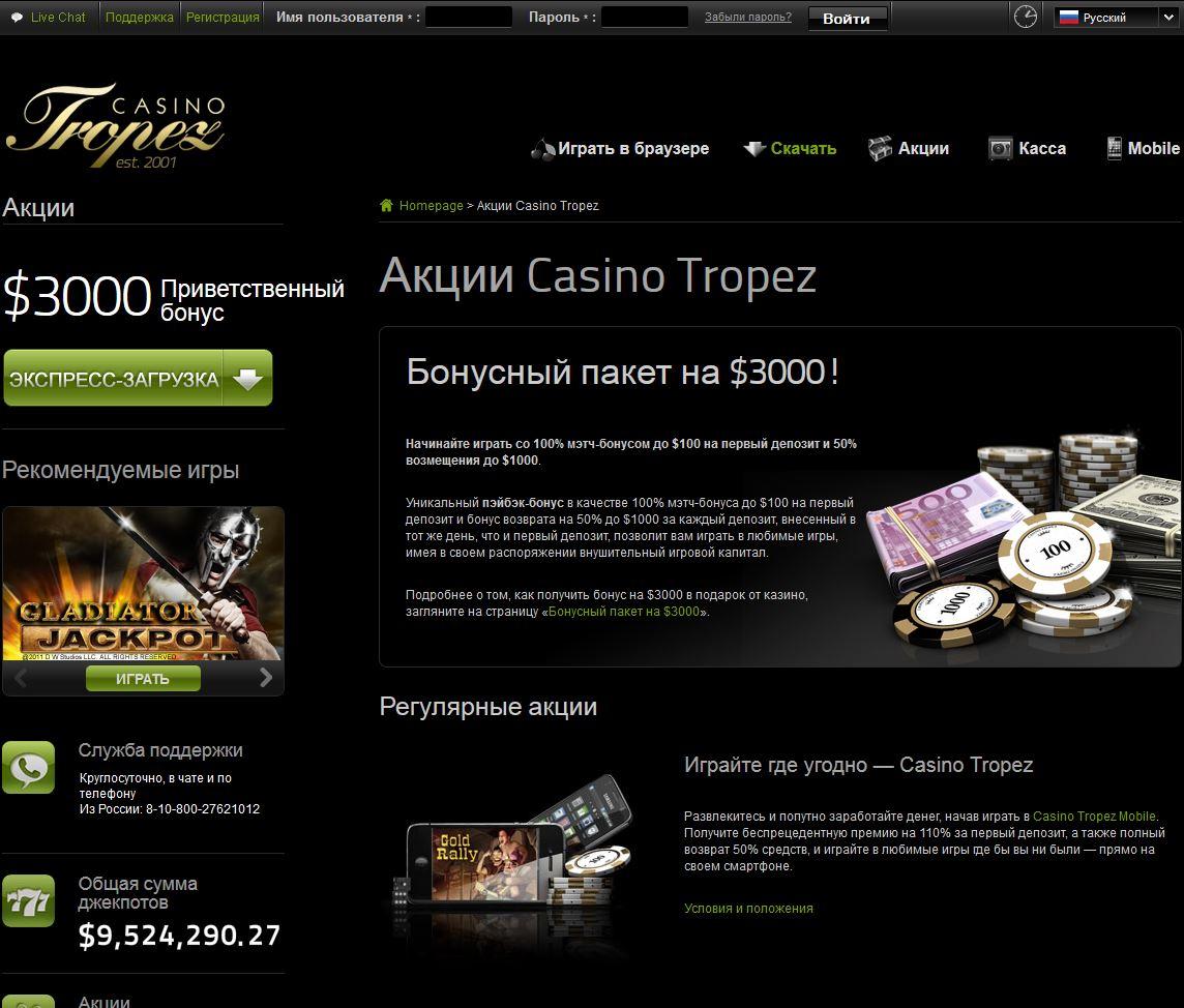 бонусы казино тропез