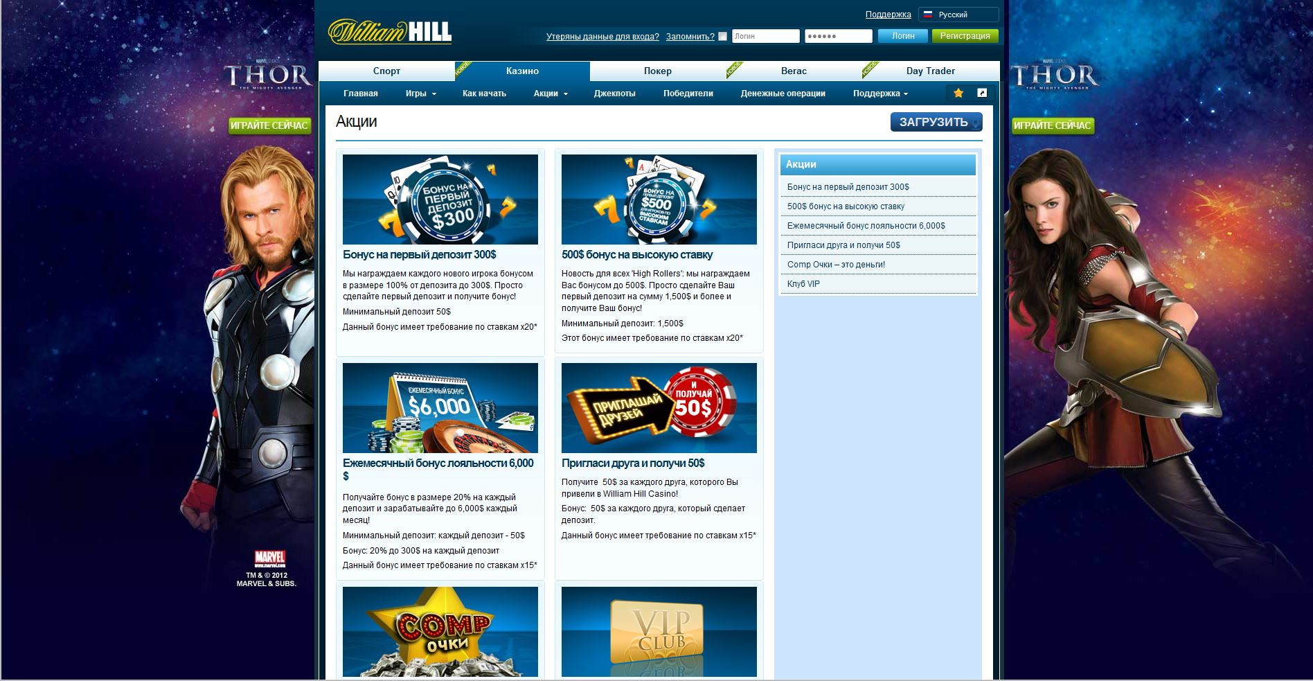 казино william hill официальный сайт