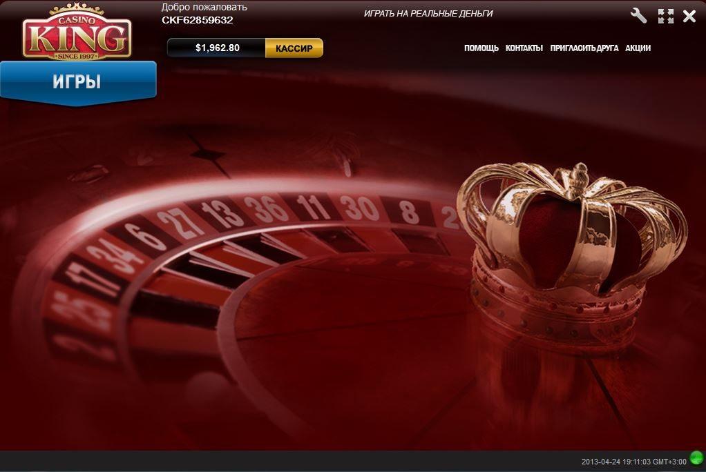 кинг казино настоящее или нет
