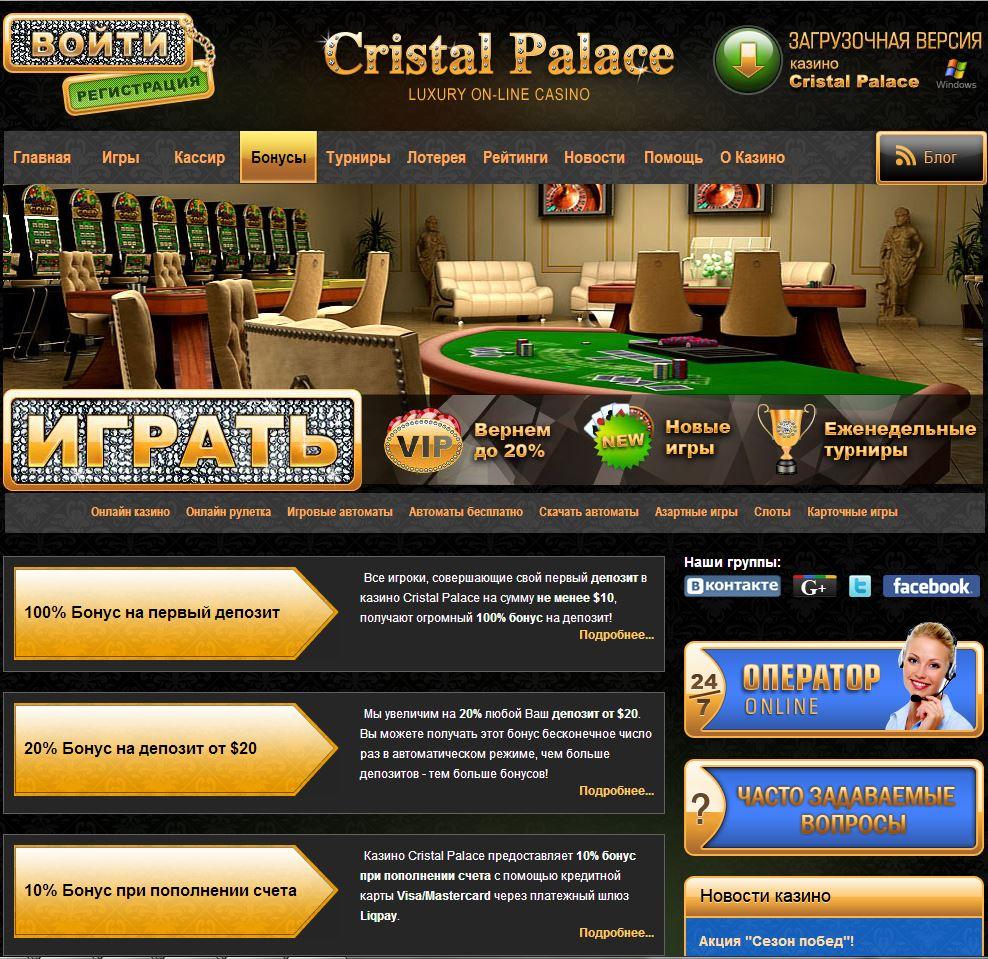 фото Отзывы казино crystal palace