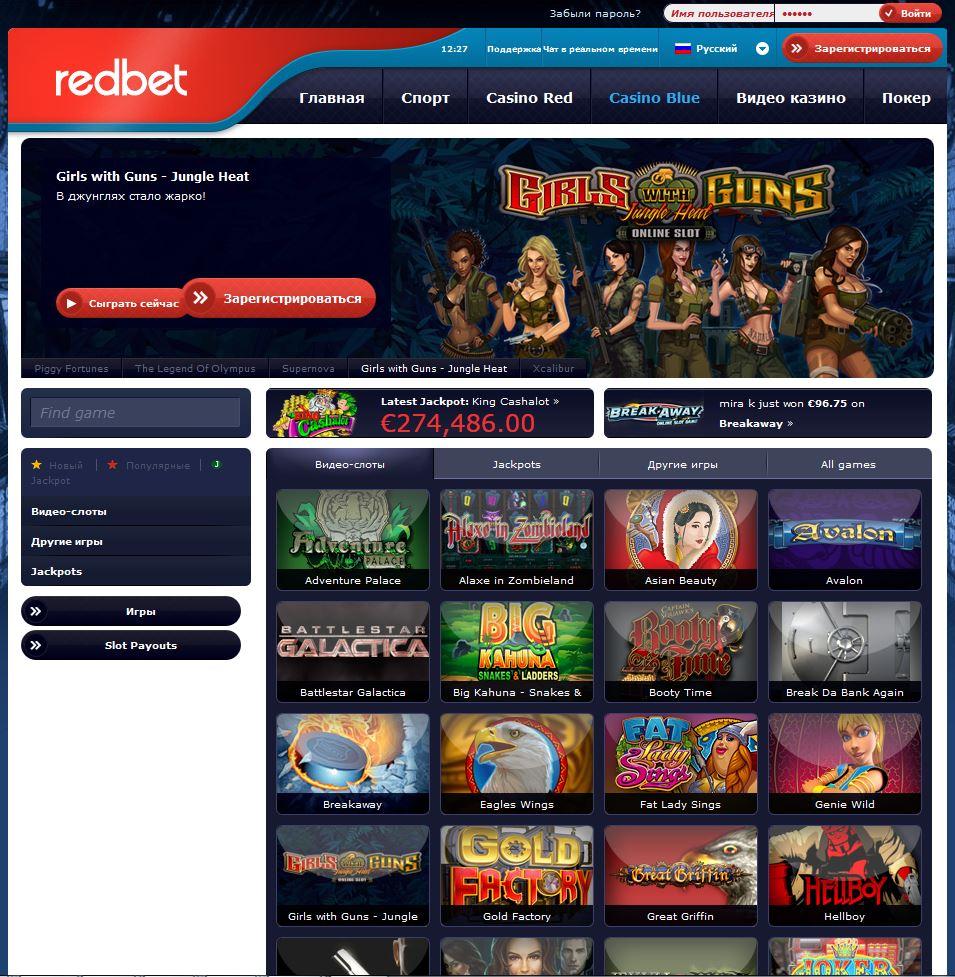 Казино redbet играть карты играть в дурака онлайн бесплатно
