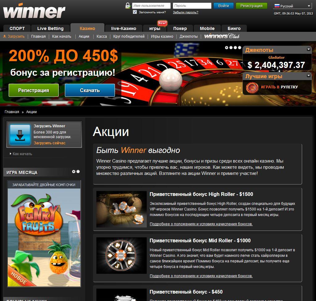 регистрация winner казино