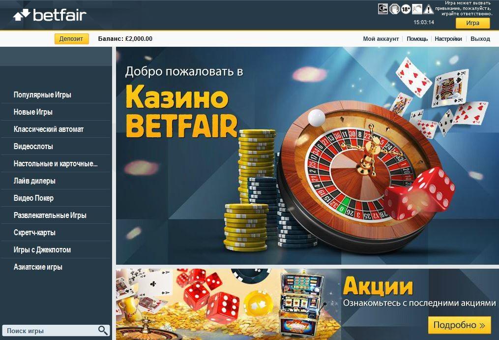 Выиграть в казино betfair казино дэмо lang ru