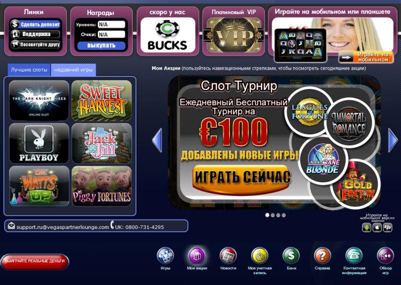 Мобильные казино  играть онлайн с мобильного Андроид на