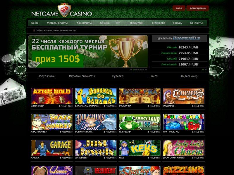 Интернет казино netgame казино играть онлайн бесплатно черные слоты