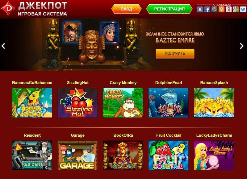 jackpot онлайн казино